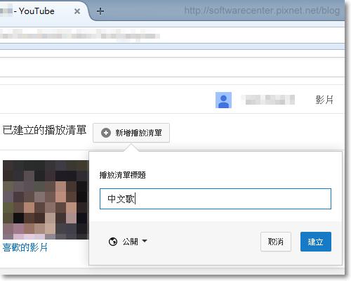 加入YouTube播放清單聽音樂更方便-P05.png