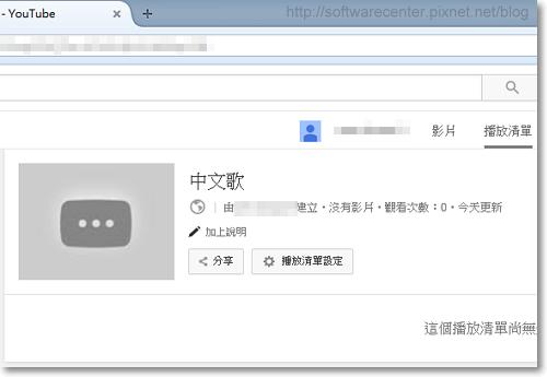 加入YouTube播放清單聽音樂更方便-P06.png