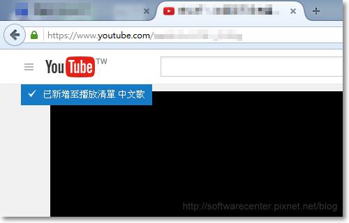 加入YouTube播放清單聽音樂更方便-P09.png