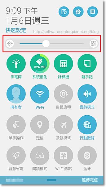 手機螢幕最佳亮度-Logo.png