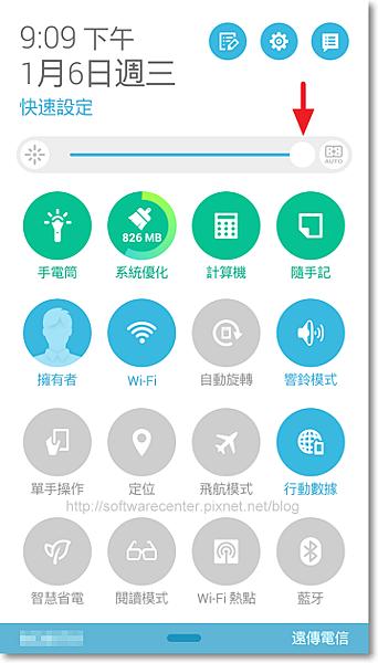 手機螢幕最佳亮度-P01.png