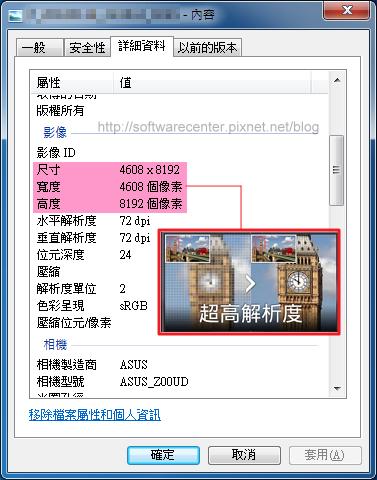 ASUS ZenFone Selfie神拍機開箱文-P35.png