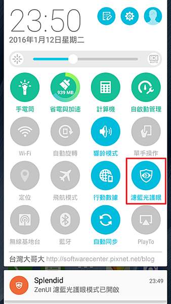 ASUS ZenFone Selfie神拍機開箱文-P40.png