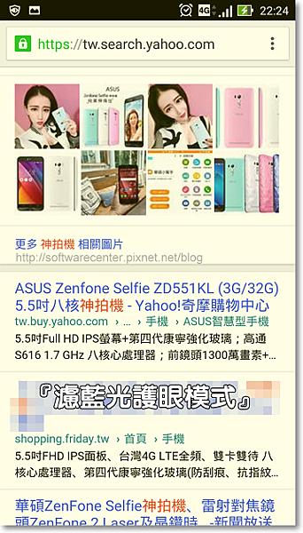 ASUS ZenFone Selfie神拍機開箱文-P41.png