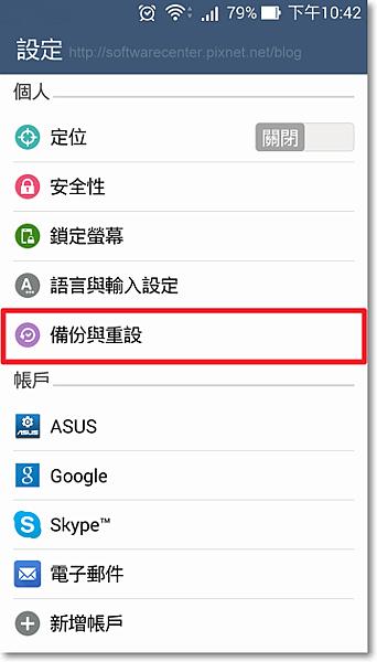 Android還原手機原廠預設值-P01.png