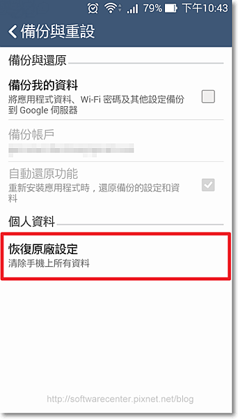 Android還原手機原廠預設值-P02.png