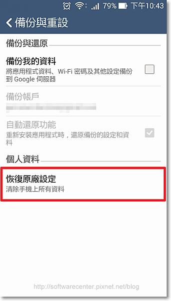 Android還原手機原廠預設值-P02.png