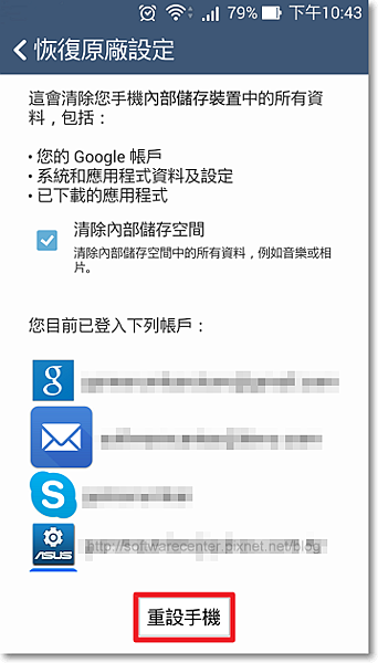 Android還原手機原廠預設值-P03.png