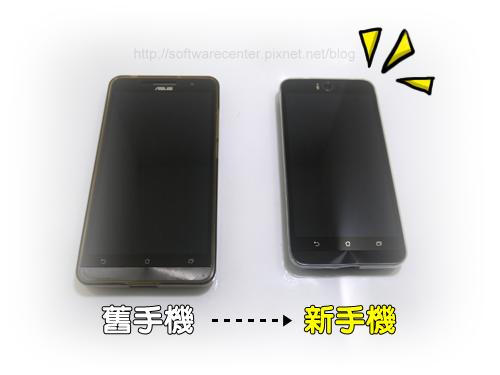 LINE換新手機的前置作業-Logo.png