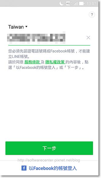 LINE換新手機的前置作業-P07.png