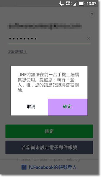 LINE換新手機的前置作業-P06.png