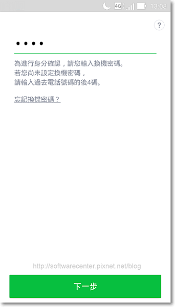 LINE換新手機的前置作業-P08.png