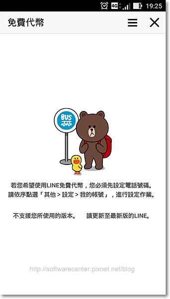 LINE換新手機的前置作業-P11.png