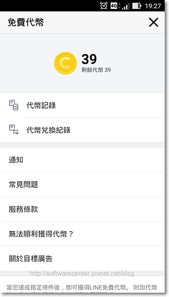 LINE換新手機的前置作業-P12.png