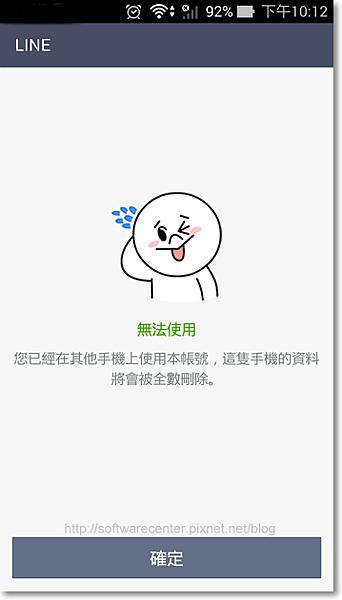 LINE換新手機的前置作業-P13.png