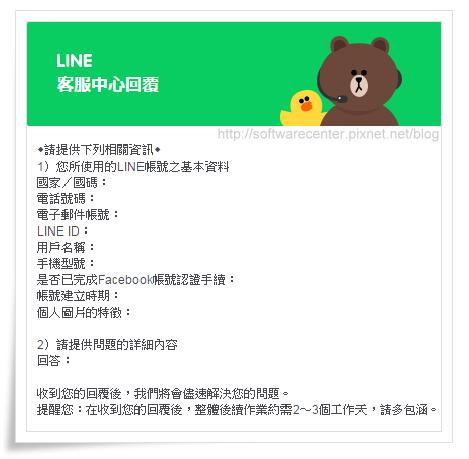 取回換機密碼忘記無法登入的LINE帳號-P02.png