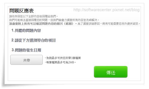 取回換機密碼忘記無法登入的LINE帳號-P01.png