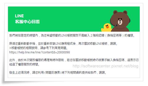 取回換機密碼忘記無法登入的LINE帳號-P05.png