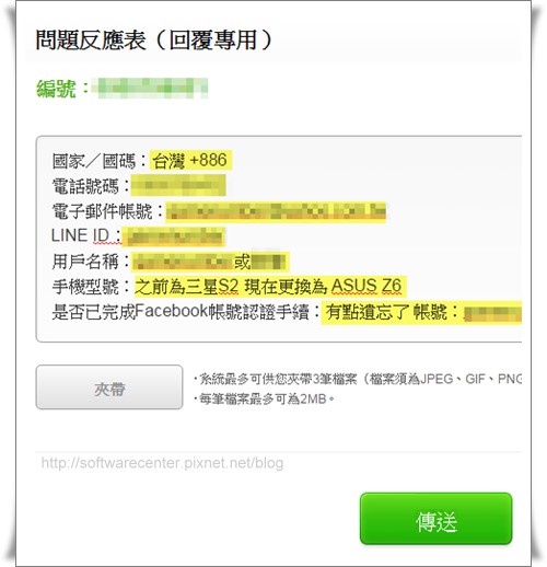 取回換機密碼忘記無法登入的LINE帳號-P03.png