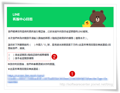 取回換機密碼忘記無法登入的LINE帳號-P04.png