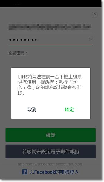 取回換機密碼忘記無法登入的LINE帳號-P08.png