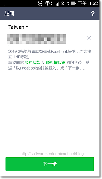 取回換機密碼忘記無法登入的LINE帳號-P11.png