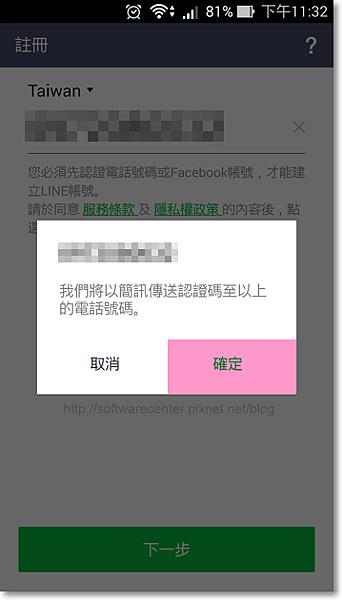 取回換機密碼忘記無法登入的LINE帳號-P12.png