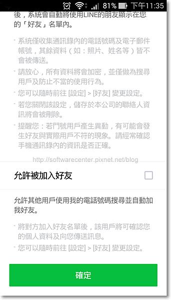 取回換機密碼忘記無法登入的LINE帳號-P14.png