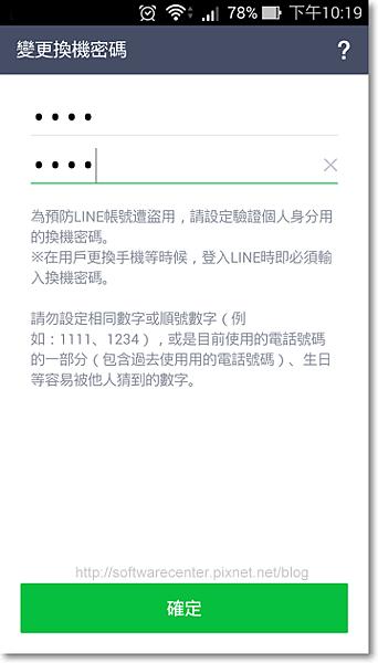 取回換機密碼忘記無法登入的LINE帳號-P15.png