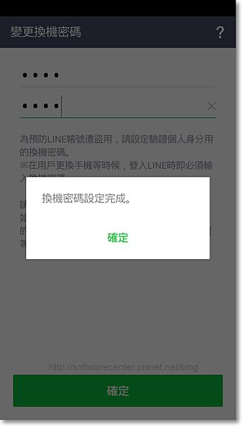 取回換機密碼忘記無法登入的LINE帳號-P16.png