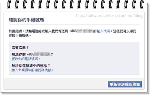 手機收不到簡訊確認碼Facebook帳號無法登入-Logo.png