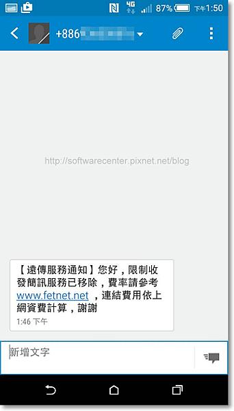 手機收不到簡訊確認碼Facebook帳號無法登入-P02.png