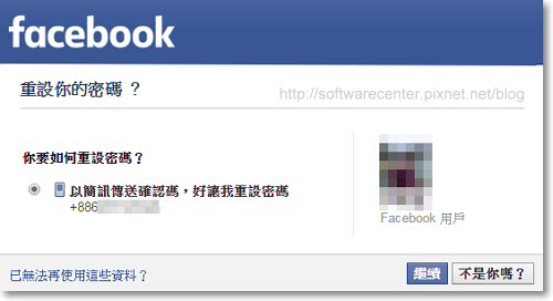 手機收不到簡訊確認碼Facebook帳號無法登入-P05.png