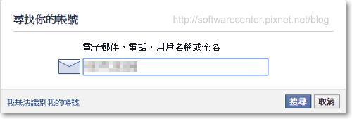 手機收不到簡訊確認碼Facebook帳號無法登入-P04.png