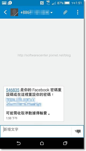 手機收不到簡訊確認碼Facebook帳號無法登入-P06.png