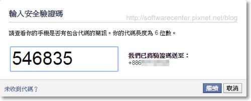 手機收不到簡訊確認碼Facebook帳號無法登入-P07.png
