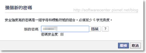 手機收不到簡訊確認碼Facebook帳號無法登入-P08.png