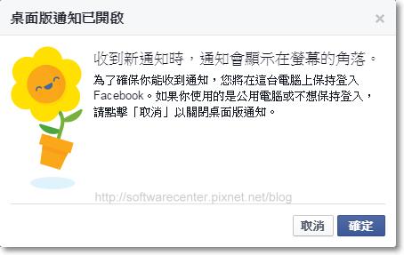手機收不到簡訊確認碼Facebook帳號無法登入-P09.png