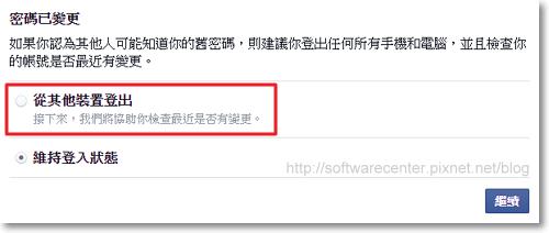 手機收不到簡訊確認碼Facebook帳號無法登入-P10.png