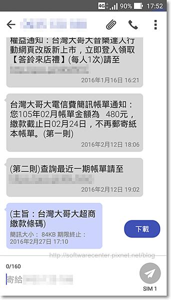 手機簡訊下載繳費帳單,繳費超方便-P01.png