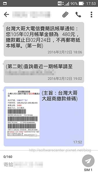 手機簡訊下載繳費帳單,繳費超方便-P02.png
