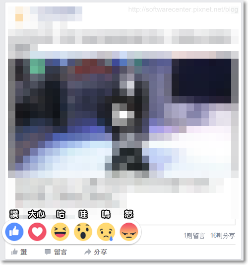 Facebook按讚新功能-P02.png