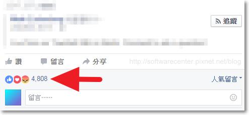 Facebook按讚新功能-P03.png