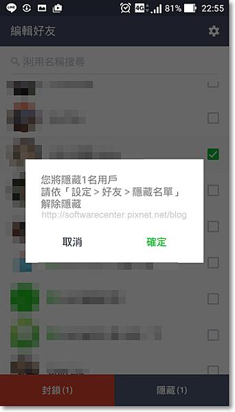 將LINE好友隱藏、封鎖、刪除-P04.png