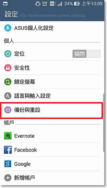 手機保護貼碎裂加效能緩慢故障排除-P04.png