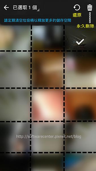 Android手機垃圾桶找回誤刪相片-P05.png