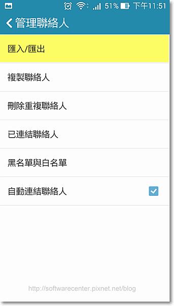 手機SIM卡聯絡人電話移轉-P02.png