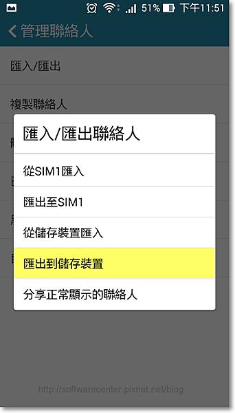 手機SIM卡聯絡人電話移轉-P03.png