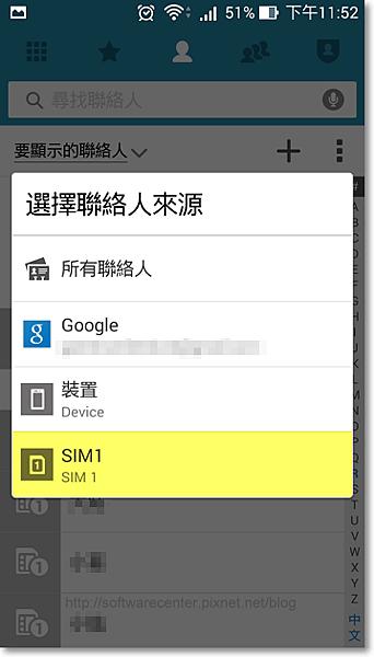 手機SIM卡聯絡人電話移轉-P04.png