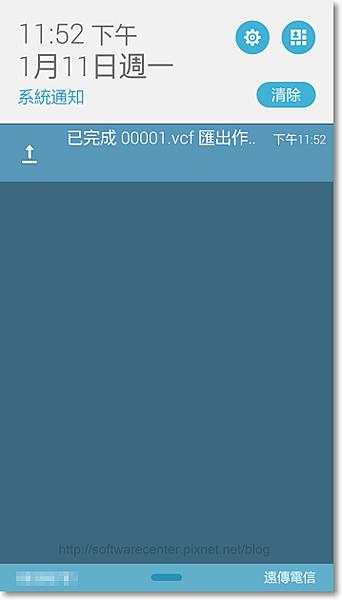 手機SIM卡聯絡人電話移轉-P06.png